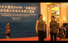 【视频】浏阳华天酒店2009年工作服展示