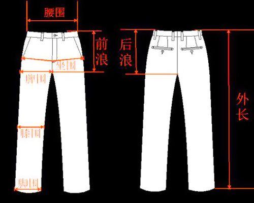 西裤尺寸测量图