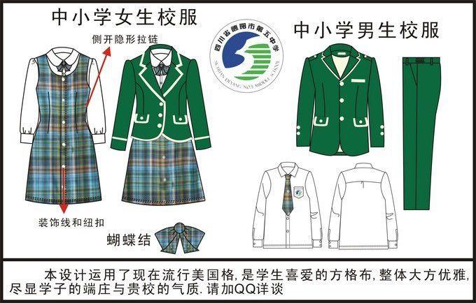 中小学女生校服设计图