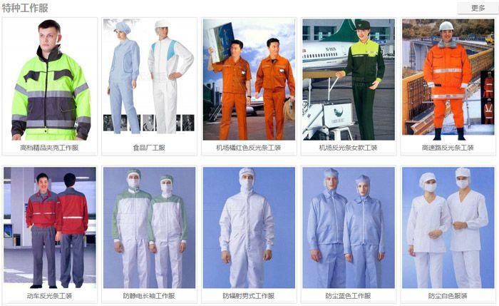 特种工作服分类图片
