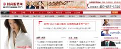 北京工作服定做厂家大全【电话,地址】更新中……