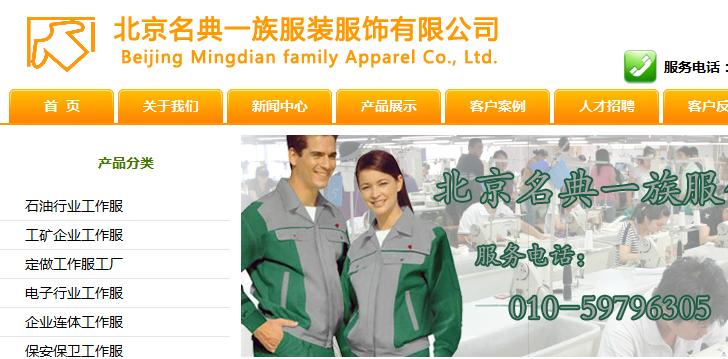北京名典一族服装服饰有限公司