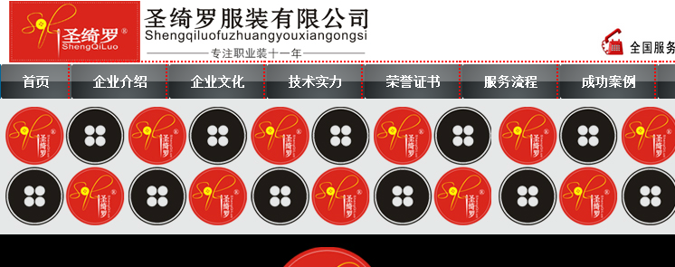 北京圣绮罗服装有限公司