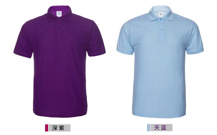 POLO衫深紫色天蓝色