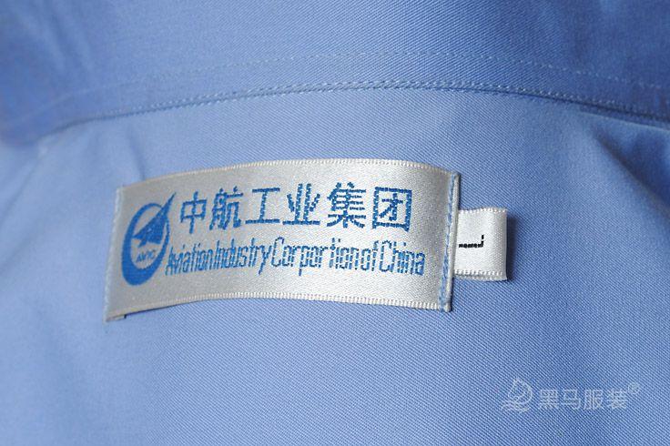 中航工业夏季工作服领标图片