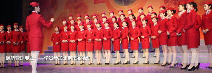 北京国际经贸学院空姐服