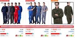 北京定做一套工作服多少钱?多少套起订?【含价格表】