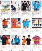 企业定做一件t恤衫多少钱?POLO衫价格表