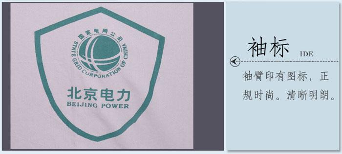 国家电网工作服袖标细节图