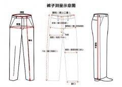 裤子尺码(尺寸)对照表[测量示意图]_免费下载
