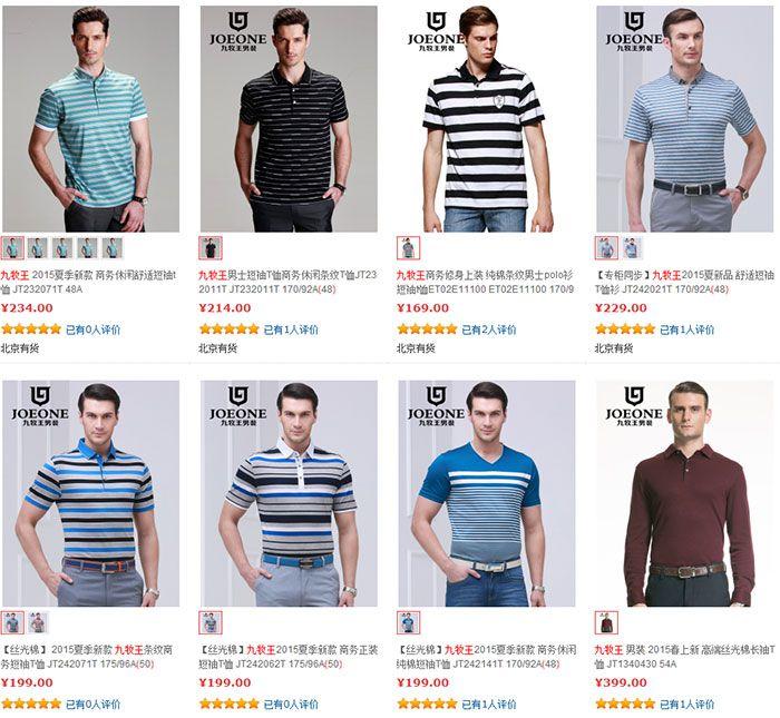 九牧王T恤价格