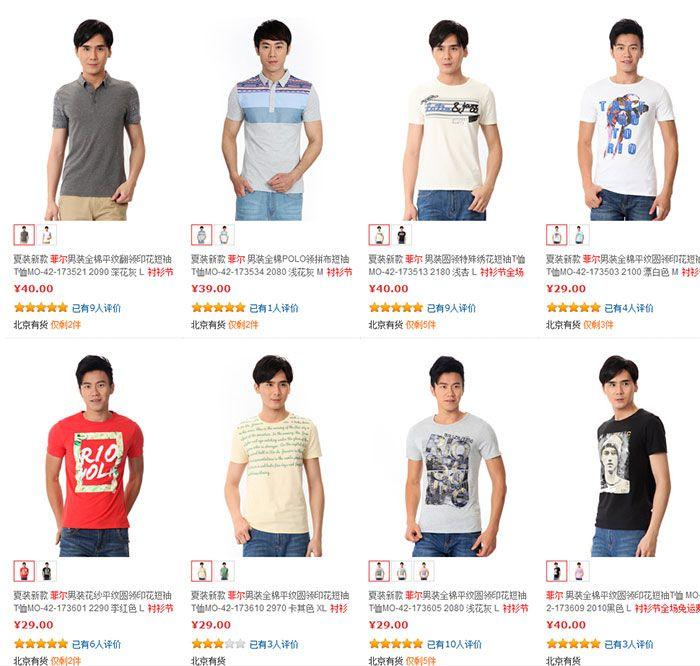 MOFEEL菲尔T恤价格
