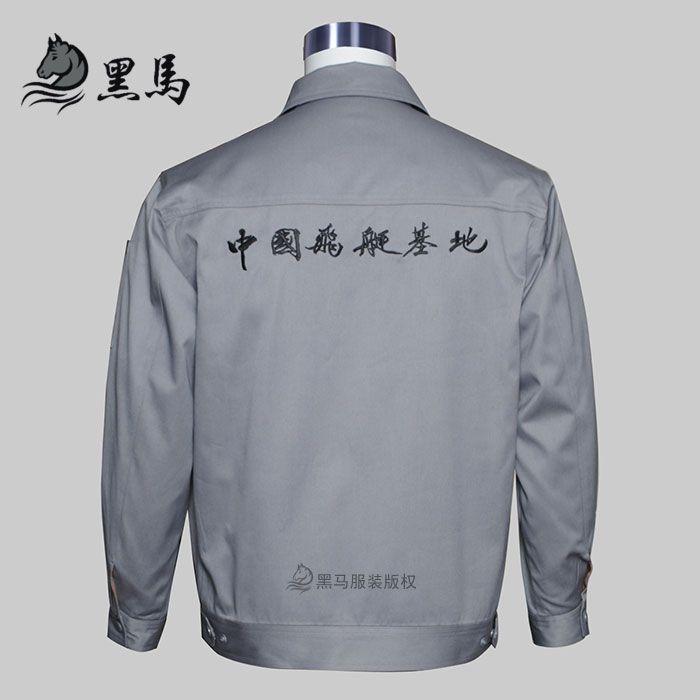 中国飞艇基地工作服背面图