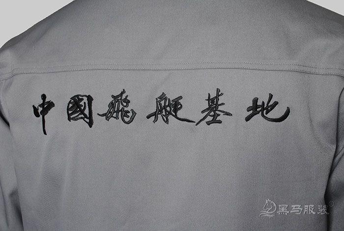 中国飞艇基地工作服背面绣字