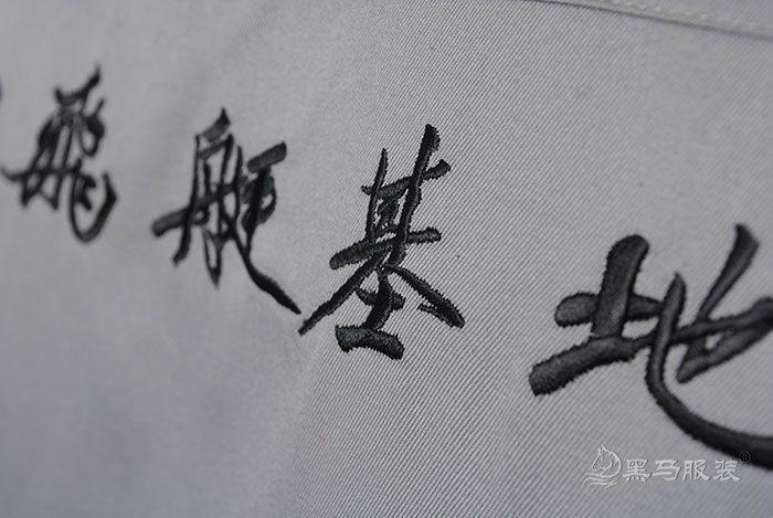 中国飞艇基地工作服背面绣字细节图