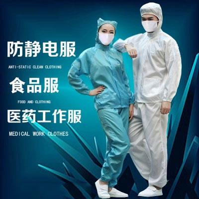 医药工作服款式