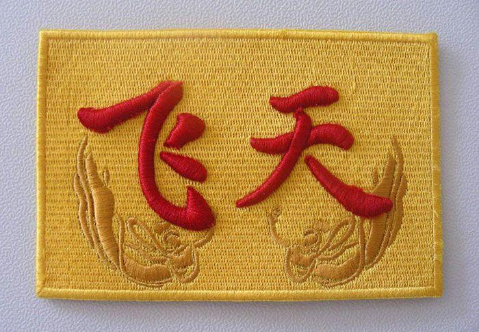 神舟7号飞天纪念标