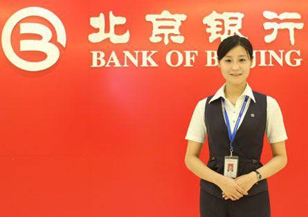 北京银行工作服