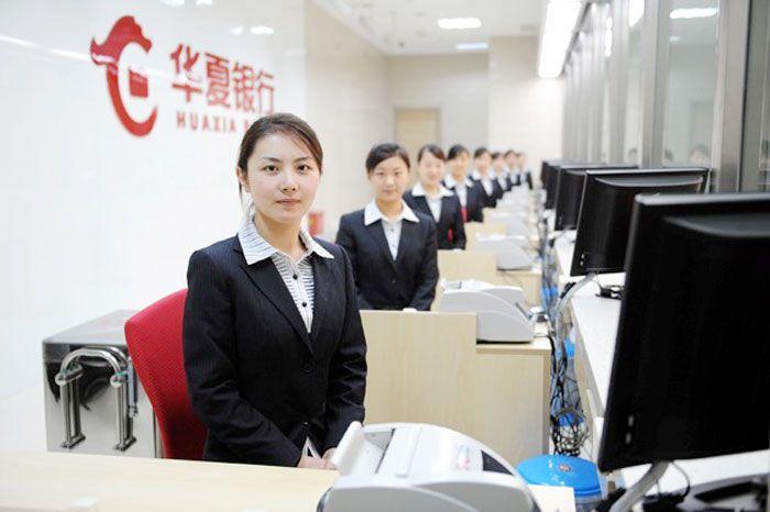 华夏银行制服装