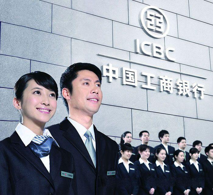 中国工商银行制服工作服