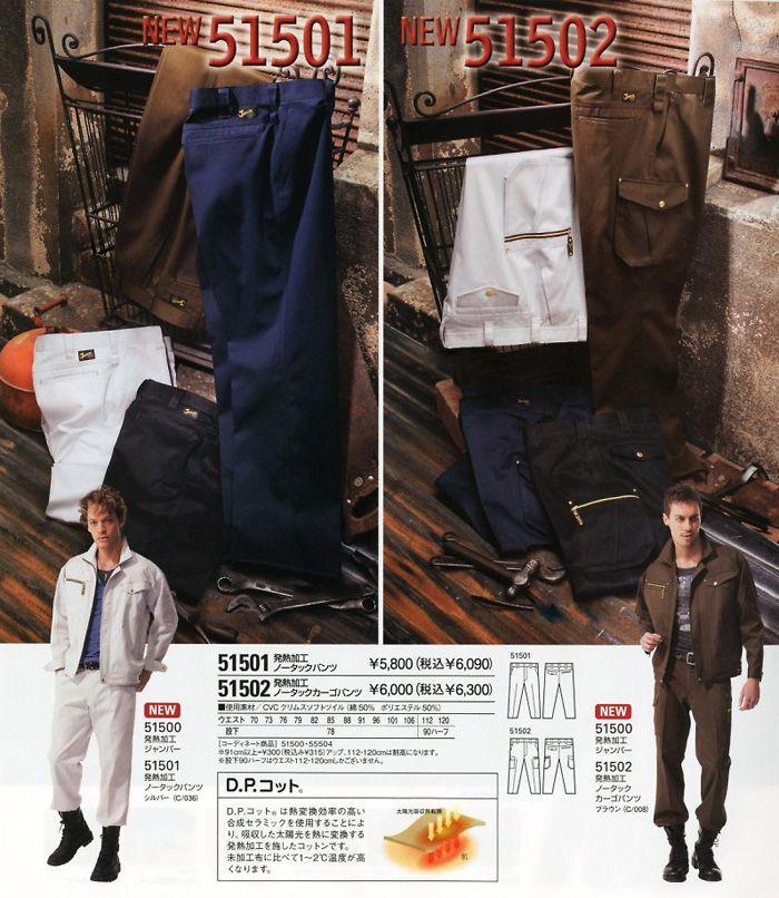 Jawin51500日本工作服裤子