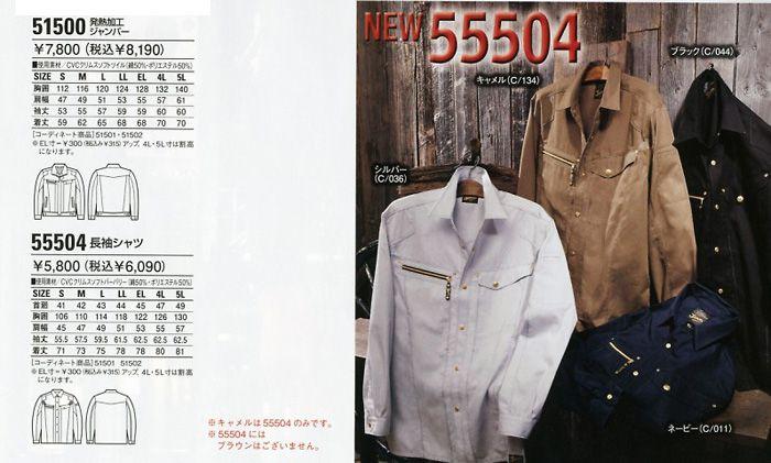 Jawin51500日本工作服 价格参数