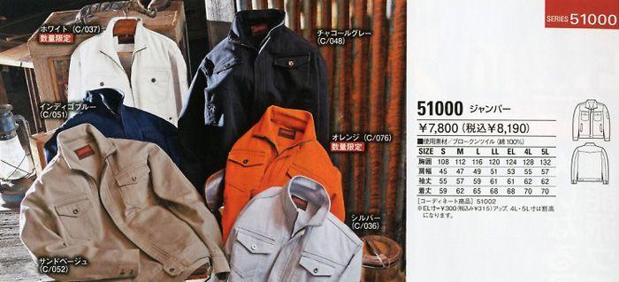 自重堂51000日本工程服