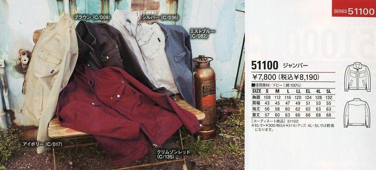 51100日本夏季工作服夹克