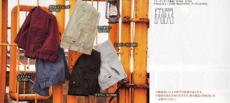 51100日本工程服裤子