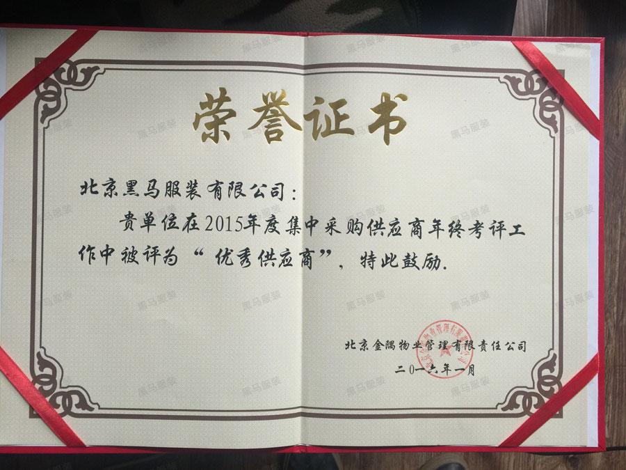 北京金隅物业管理有限责任公司荣誉证书
